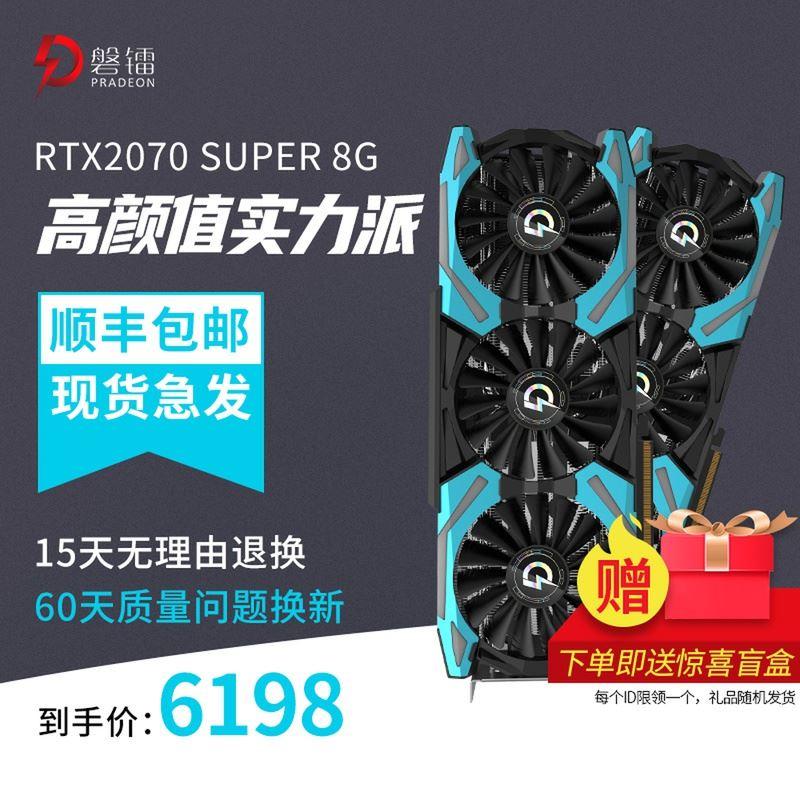 磐鐳RTX2070SUPER顯卡直播電競吃雞遊戲電腦2080TI/2080S獨立顯卡