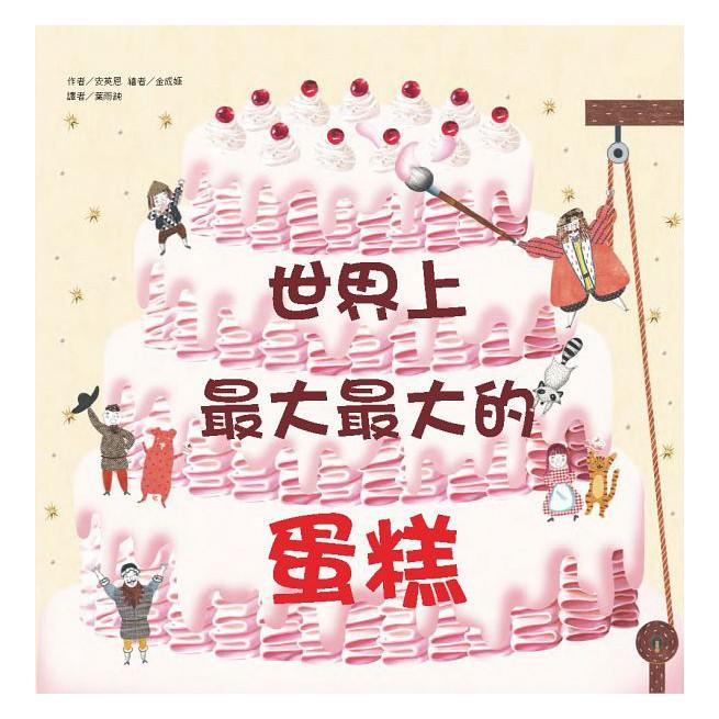 東方 世界上最大最大的蛋糕