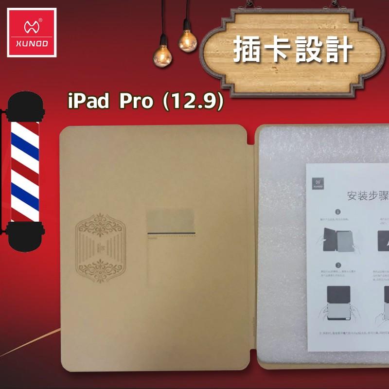 【挑戰最低破盤價】福利展示品出清 2019 iPad Pro (12.9吋) 塞納側掀皮套 可立式&插卡 xundd