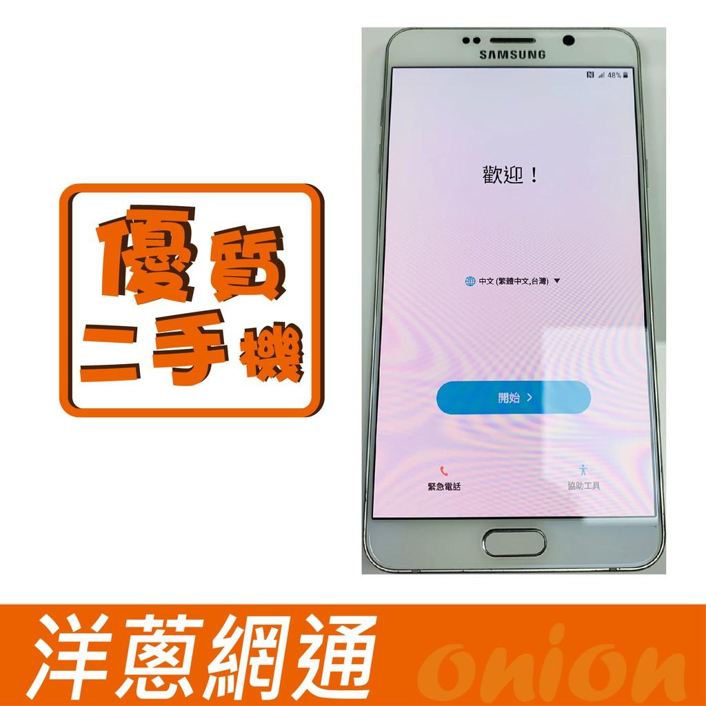 三星 Note 5 32G 白 (二手機) 手機 空機 攜碼 洋蔥網通