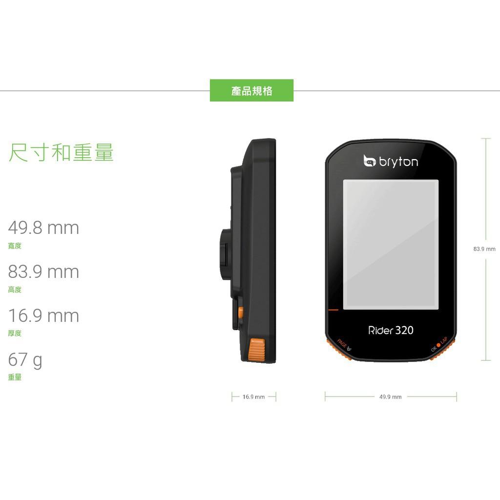 台湾现货Bryton Rider 320 系列 免運 可分期 自行車記錄器 320E 320C 320T 410