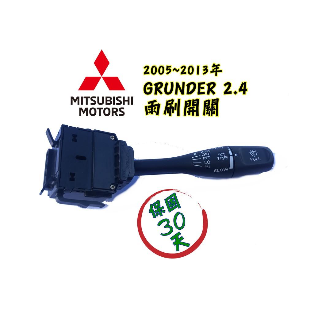 🐙章魚哥➖ 二手零件 2005~2013年 三菱 Grunder 2.4 雨刷開關
