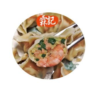 【霖記本舖】冷凍水餃 手工水餃 蝦仁水餃 嚴選白蝦 台南市