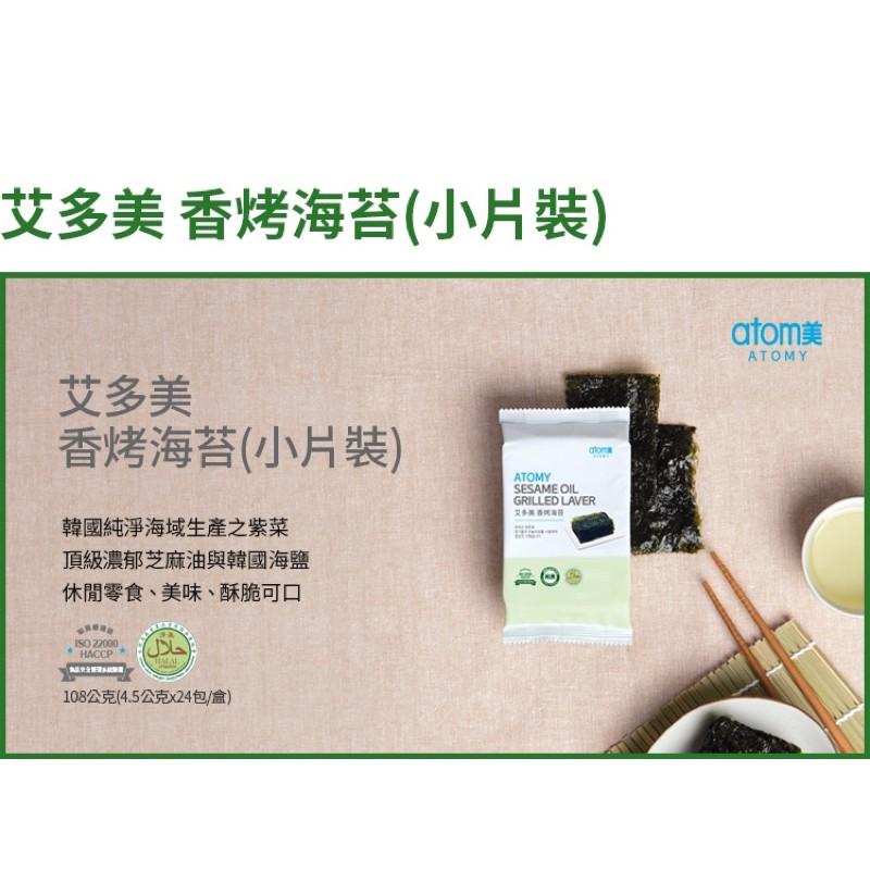 韓國 艾多美香烤海苔/艾多美海苔/香烤海苔 艾多美代購(一盒24小包)