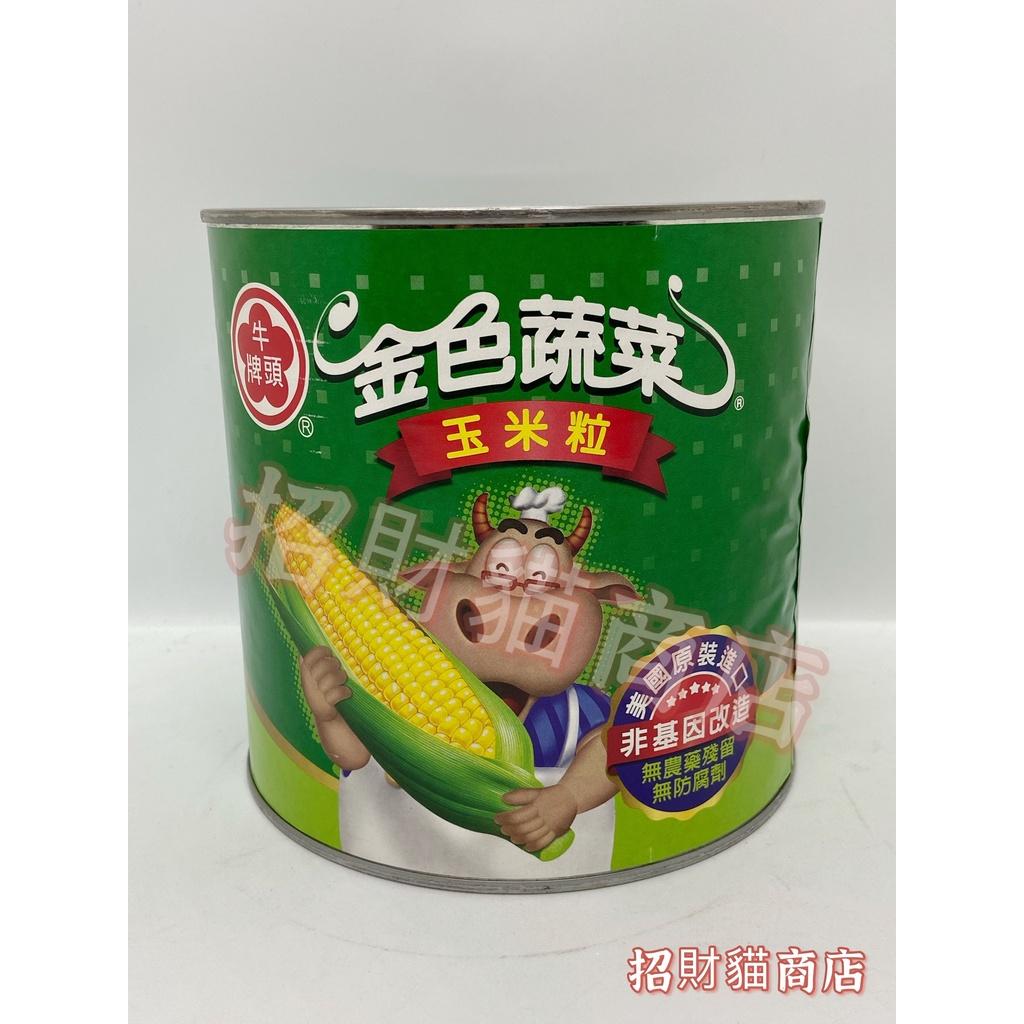 牛頭牌金色蔬菜玉米粒營業用2.1KG 【招財貓商店】現貨!
