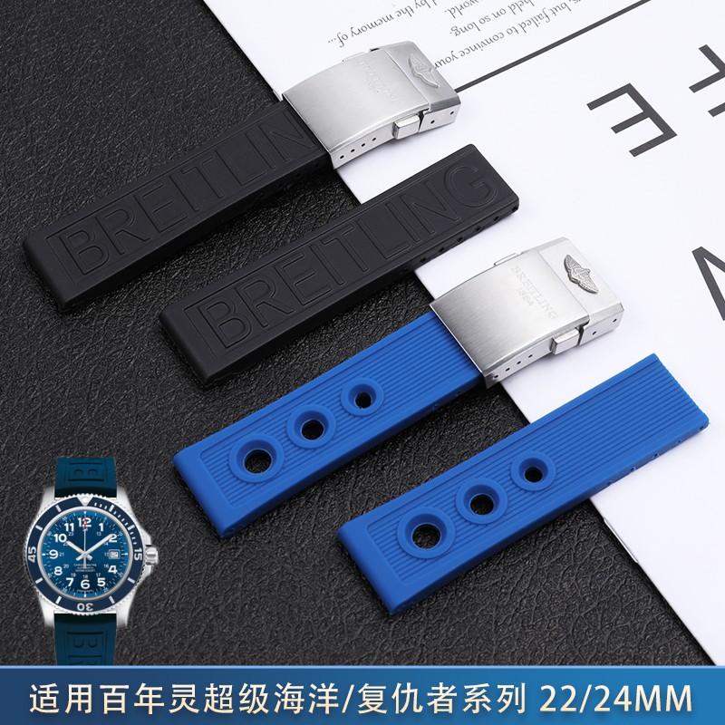加厚硅膠橡膠手表帶代用百年靈Breitling挑戰者22\/24mm海洋文化