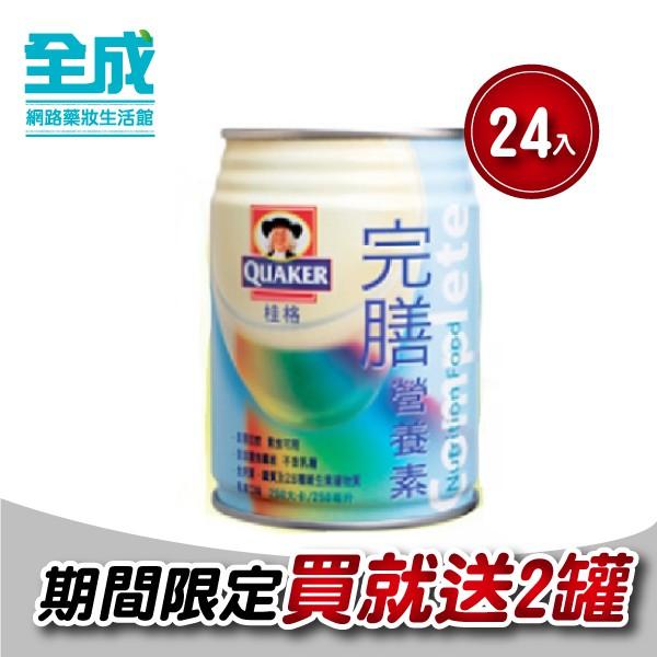 桂格完膳營養素-香草24入+贈兩罐【全成藥妝】