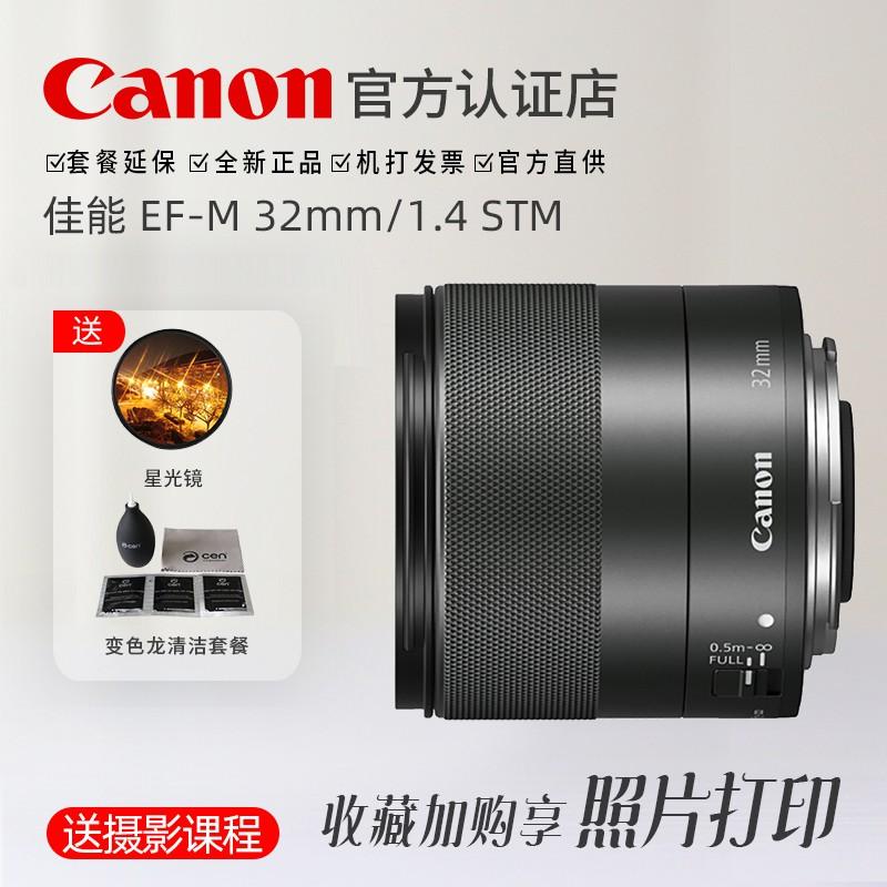 Canon/佳能 EF-M 32mm/1.4 STM 微單風景大光圈定焦鏡頭 M5 M6 M50 M100