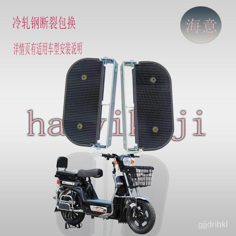 eq7i 電動車載重王天鷹越野者戰狼巨龍電動車腳踏板電鍍擱腳