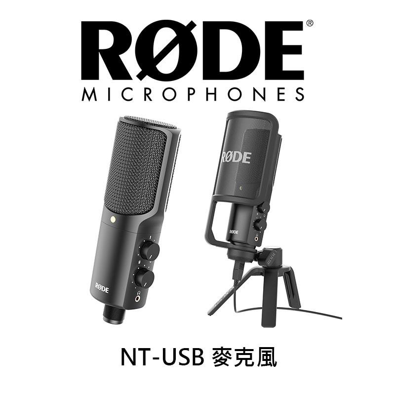 RODE NT-USB 麥克風 公司貨 一般型 錄音麥克風 直播 廣播 電腦 專業麥克風 心形 直播 酷BEE