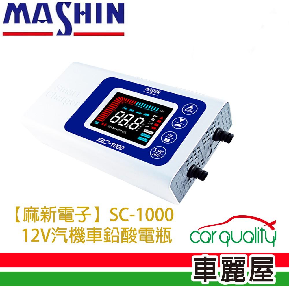 【麻新】12V鉛酸電瓶汽機車充電器-sc1000【車麗屋】