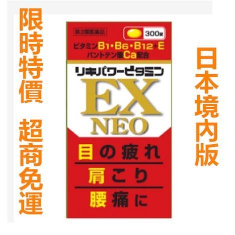 🔥限時特價 買3送1🔥米田合利他命 EX NEO 300錠 效期限最新