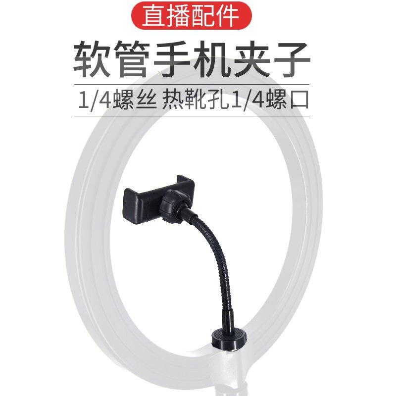 (現貨)直播支架配件軟管手機夾補光燈中間機位鵝頸手機夾熱靴手機配件夾 0yeP