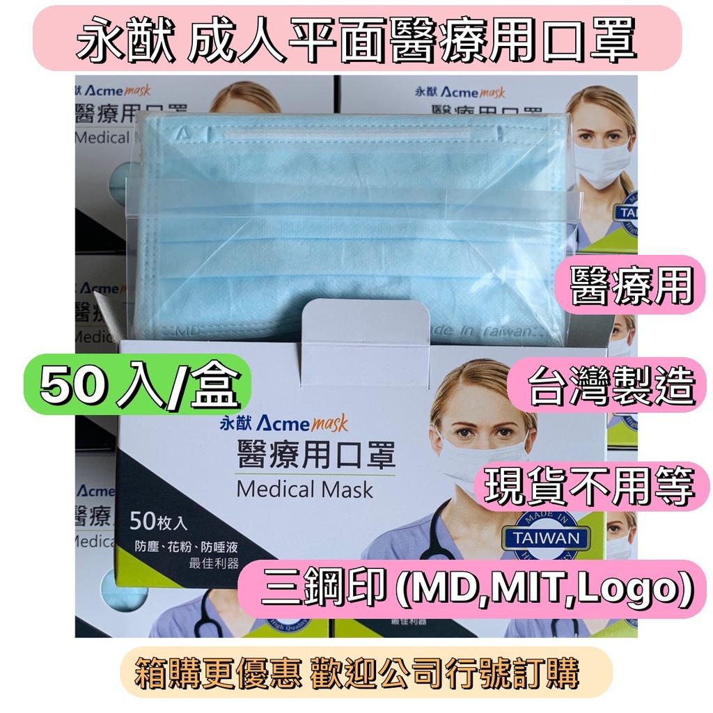 現貨不用等!量多更優惠🔥台灣製造-永猷三鋼印成人醫療用平面口罩!醫用口罩!成人口罩!醫療口罩!成人醫用口罩!成人醫療用口