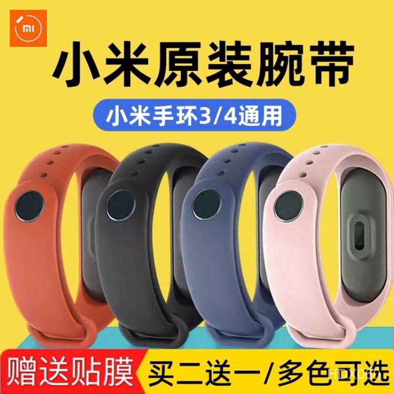 官網原廠小米3/4代nfc版原裝正品手環腕帶智能防丟3代硅膠手錶帶 pqBf