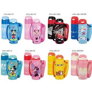 膳魔師 兒童瓶保溫杯 吸管水壺 保溫保冷瓶 FHL-400、FHL-401內附備用吸管及背袋 馬來西亞 母親節禮物 新北市