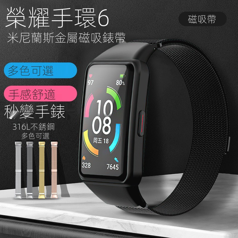 台灣現貨 原廠保固 潮牌錶帶榮耀手環6運動手錶5智能NFC多功能藍牙跑步記錄血氧監測計步心率適用小米華為 正品