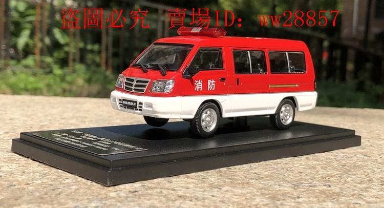 MC 143得利卡消防車本田雅閣164三菱得利卡4*4L300汽車模型特價