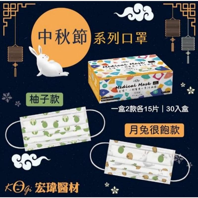 💥現貨💥宏瑋一般醫療口罩,中秋節系列口罩,一盒有二款(柚子款&月兔很飽款)各15入共30入盒裝。MD雙鋼印,台灣製造。