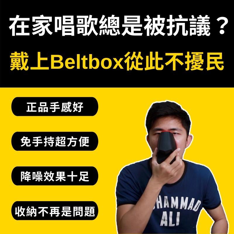 【練唱神器 / k歌必備 / 行動練唱室】唱歌不吵人 - Beltbox 抗噪口罩 官方授權獨家代理