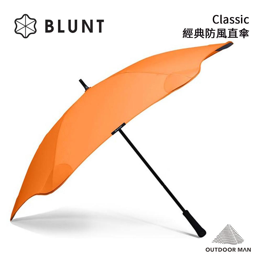 [Blunt] Classic 經典防風直傘-橘