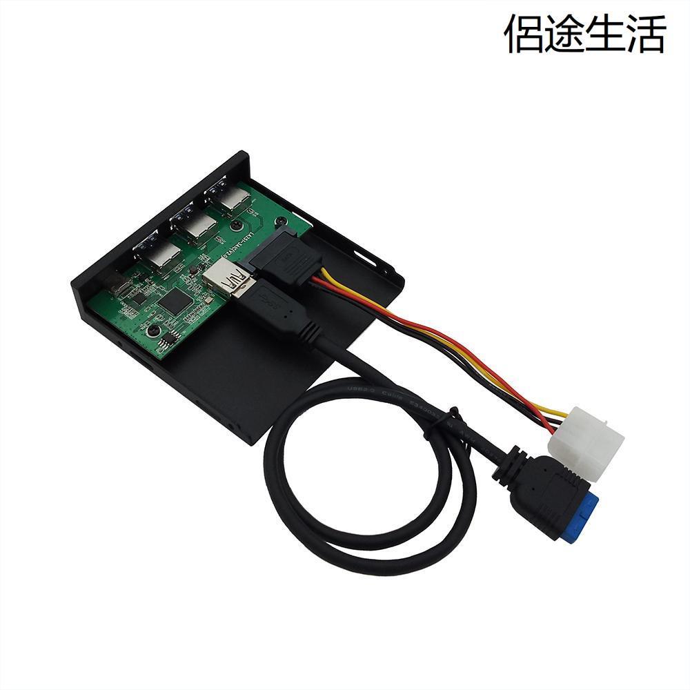 【侶途必備】New 5.25 3.5光驅位軟驅位多功能擴展面板Type C+3 USB3.0端口前置面板擴展塢33S52