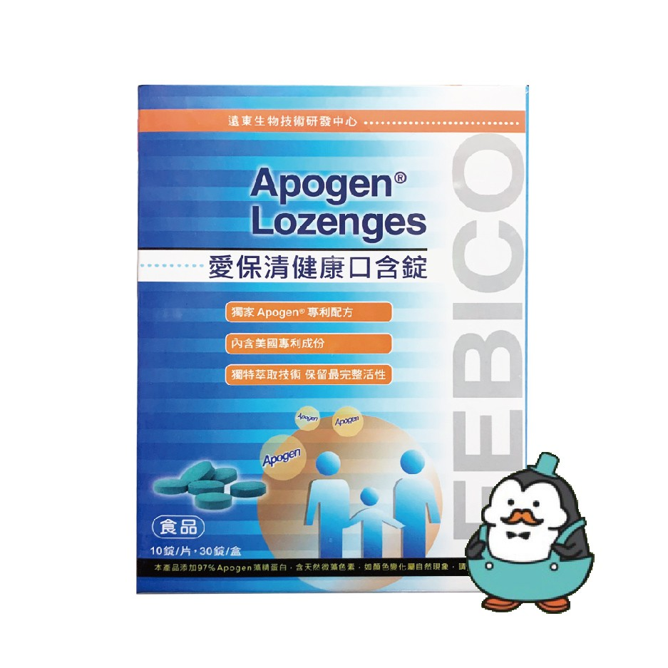遠東生技 Apogen 愛保清健康口含錠30錠 (原藻精蛋白健康錠)