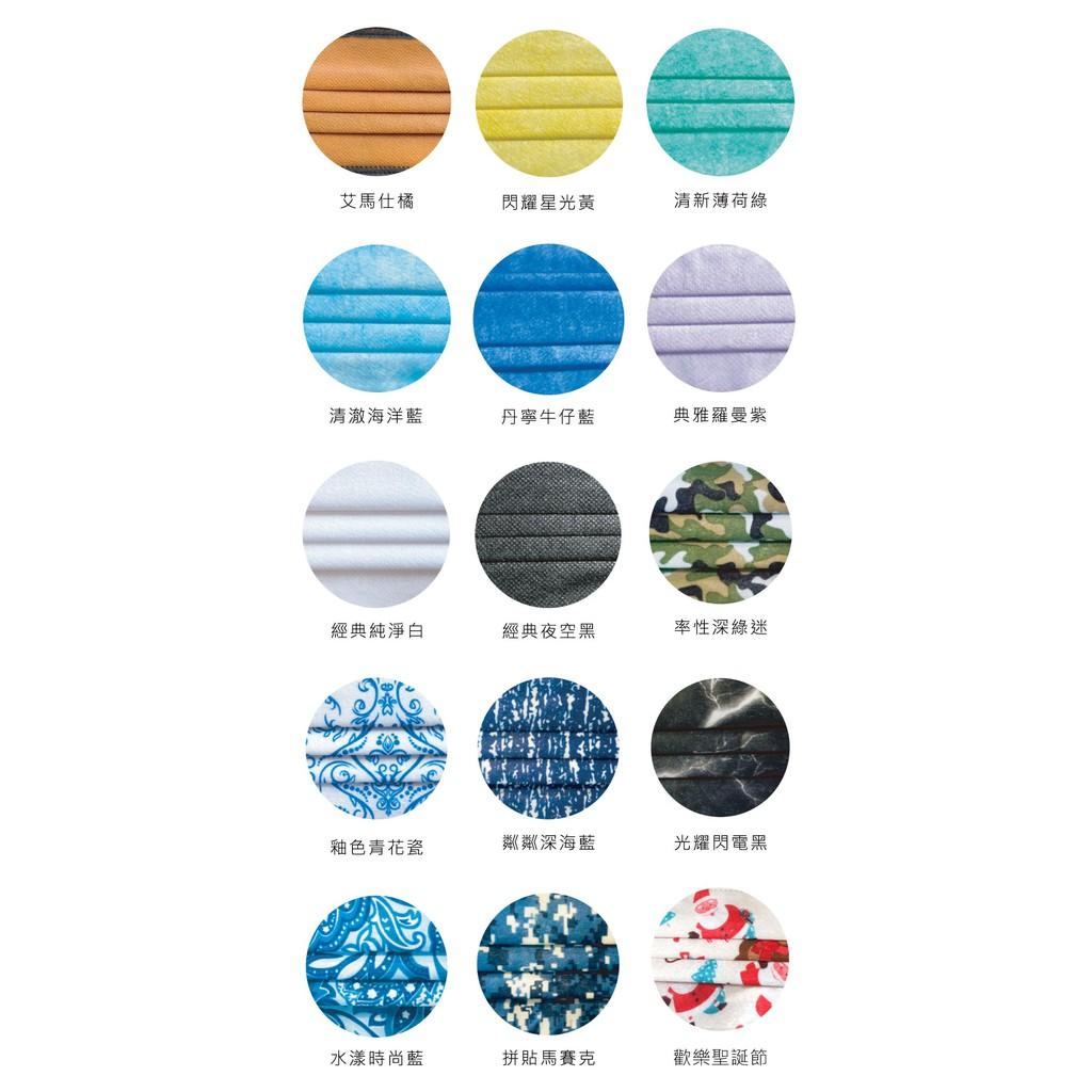 現貨 晉沛 台灣製 成人一般防護平面口罩(50片/盒)特殊色/聖誕節/水漾藍/馬賽克藍/迷彩/愛馬仕橘/星空