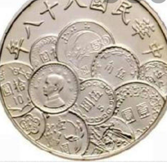 民國88年紀念幣…招財哦…財源滾滾