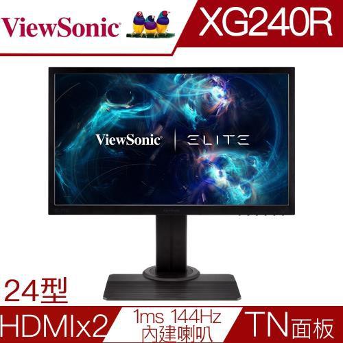 非宜花東/偏遠加價地區可配送 ViewSonic 優派 XG240R 24型1毫秒144Hz 更新率