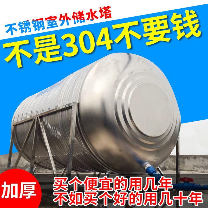 不銹鋼水箱加厚儲水箱家用1噸臥式儲水罐蓄水桶屋頂水塔304儲水桶