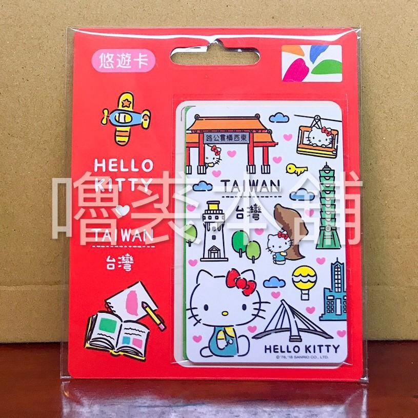 「嚕裘本舖」 台灣風情悠遊卡 HELLO KITTY 絕版品 限量 全新