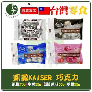附發票 凱撒 KAISER 巧克力 水滴 凱莎302 代脂可可 草莓巧克力 牛奶巧克力 55g 70g 甘百世 臺南市