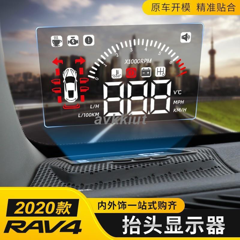 🔥適用于豐田20款rav4新榮放HUD抬頭顯示器 2020款威蘭達原廠改裝飾