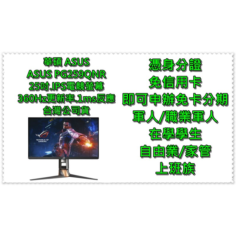 華碩 ASUS ROG PG259QNR 25吋 電競螢幕【軍人 學生 上班族 家管 自由業 免卡分期】