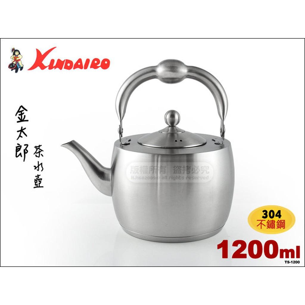 金太郎 TS-1200 #304不鏽鋼 茶水壺 1200ml  附不鏽鋼細濾網(茶壺 煮水壺 開水壺 冷水壺)👍