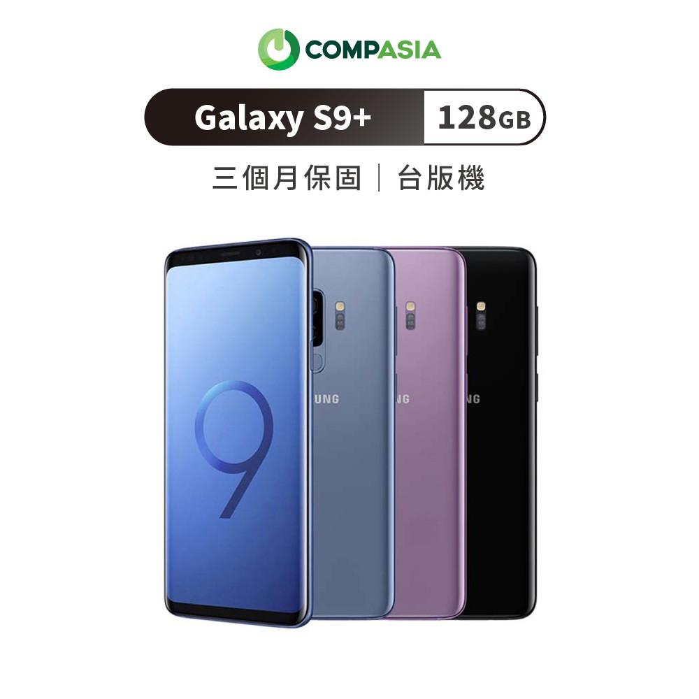 Samsung Galaxy S9+ 128GB 【福利機】三個月保固專區