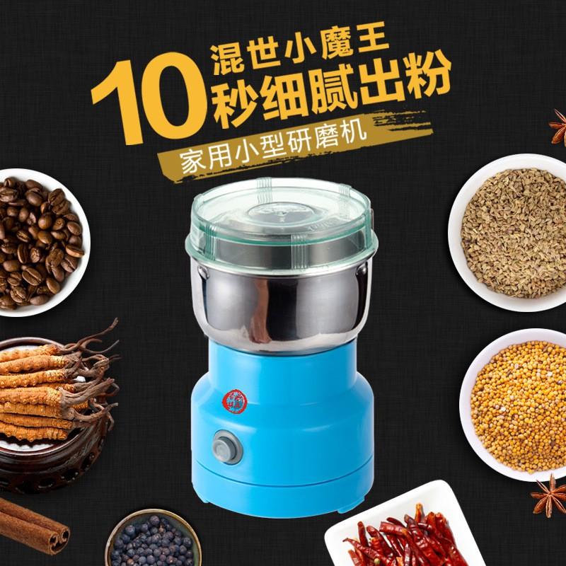 固保半年 台灣110V電壓 研磨機五谷雜糧電動磨粉機中藥材咖啡打粉機 香料粉碎機 不鏽鋼 大功率