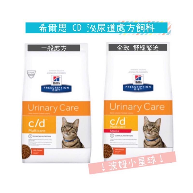 蝦皮代開發票 希爾思 貓c/d cd 1.5kg 8.5磅 6kg 泌尿道護理 處方飼料 處方罐頭