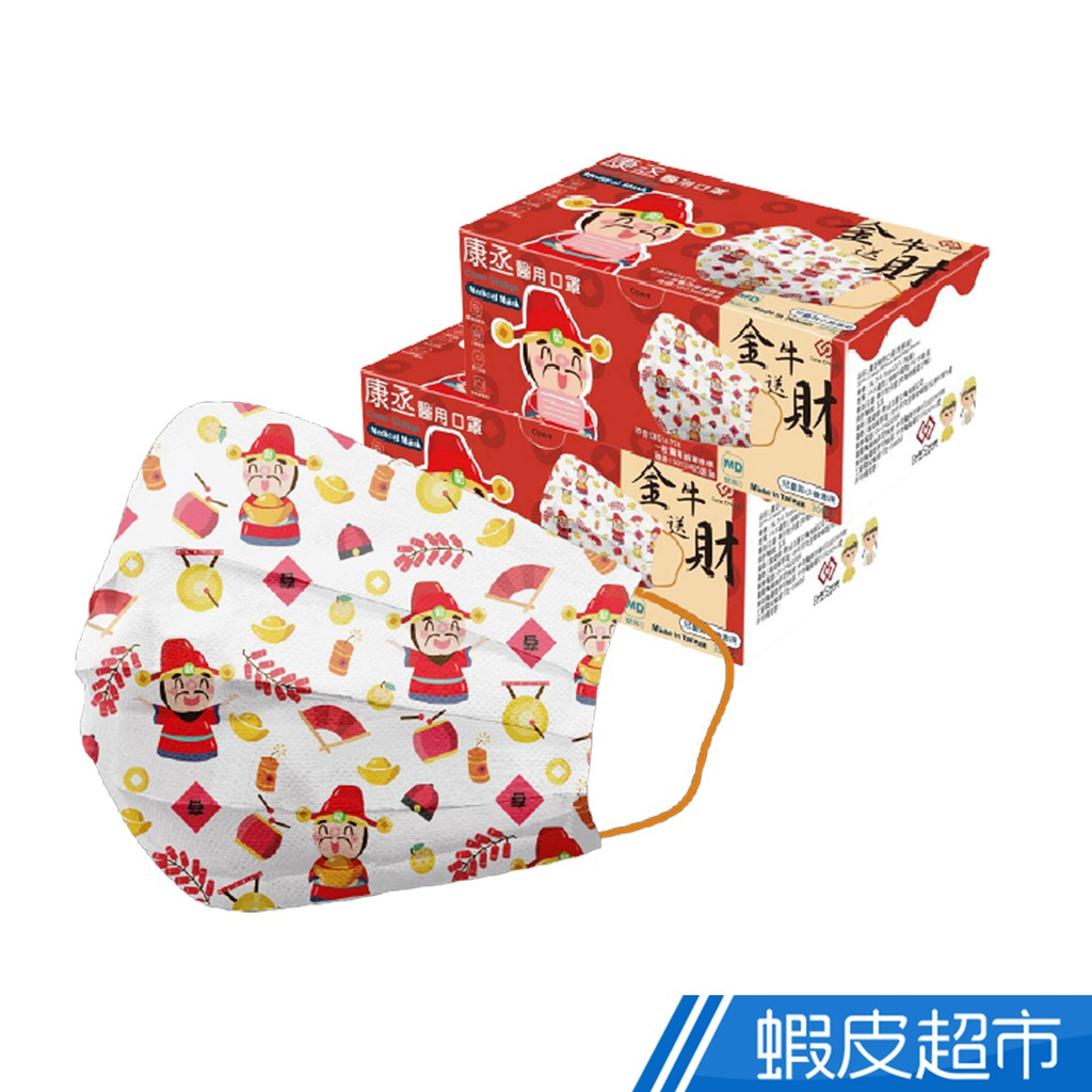 康丞 醫用口罩(未滅菌) 醫用兒童口罩/幼幼口罩 1-3歲適用 30入/盒 現貨 蝦皮直送