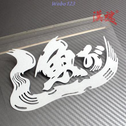 創意貼紙適用漁貼紙 戶外釣魚貼 戶外路亞貼紙 日本JDM貼紙 1687