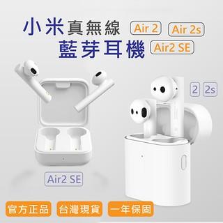 現貨 小米官方正品 小米藍牙耳機 Air2 智能 真無線 雙耳 藍芽耳機 降噪 立體聲 LHDC 高音質 Air SE