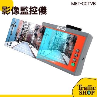 測試工程寶  監視器工程寶 視頻監控儀 專業監控 同軸攝像機 3.5吋工程小螢幕  自動識別CCTVB 高雄市