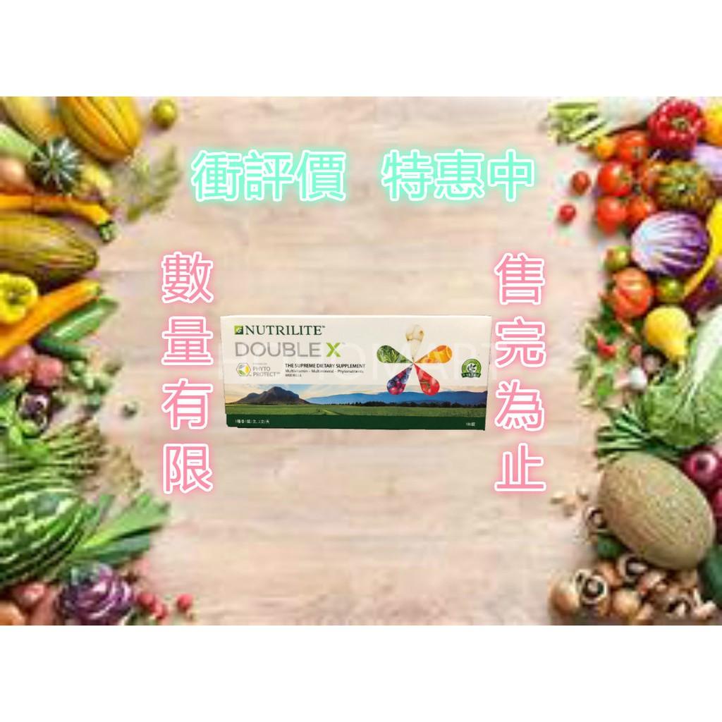 『數量有限』安麗 紐崔萊 DOUBLE X 蔬果綜合營養片 補充包 台灣安麗公司貨 安麗 綜合維他命【2045】