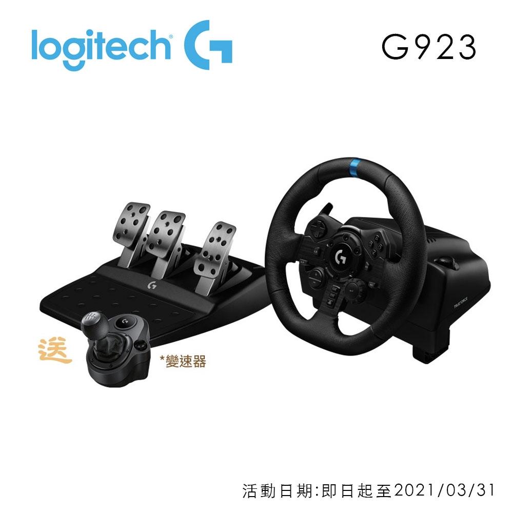 羅技 G923 【送排檔桿~3/31】 賽車方向盤(PS配置)(支援 PS5)【現貨】【GAME休閒館】