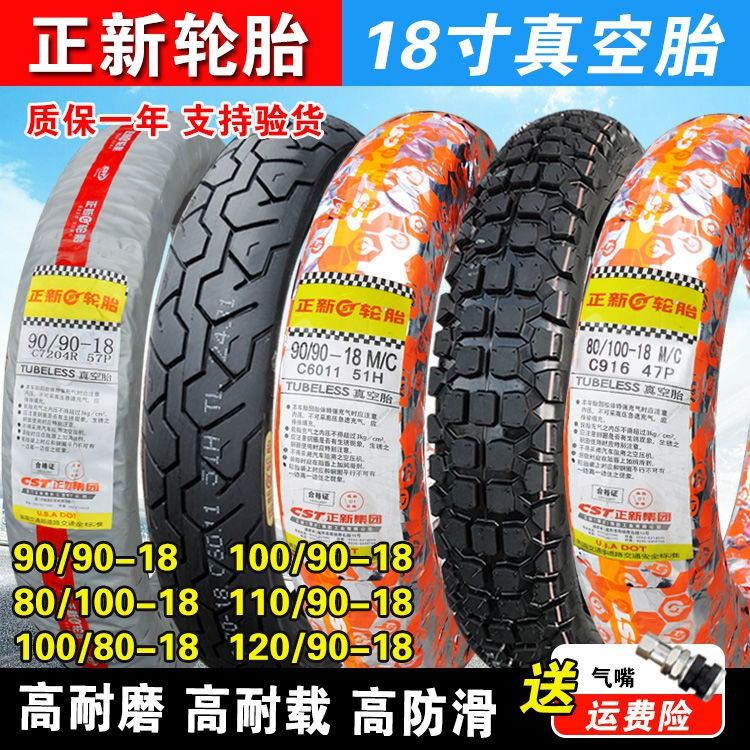 (车品大世界)正新輪胎90/90-18真空胎摩托車胎外胎越野胎110/120/100/80一18寸