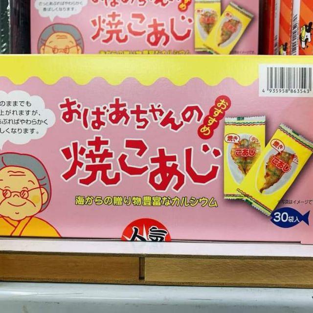 日本一榮 婆婆魚乾燒 獨立包裝 30入/盒 竹莢魚乾 魚乾