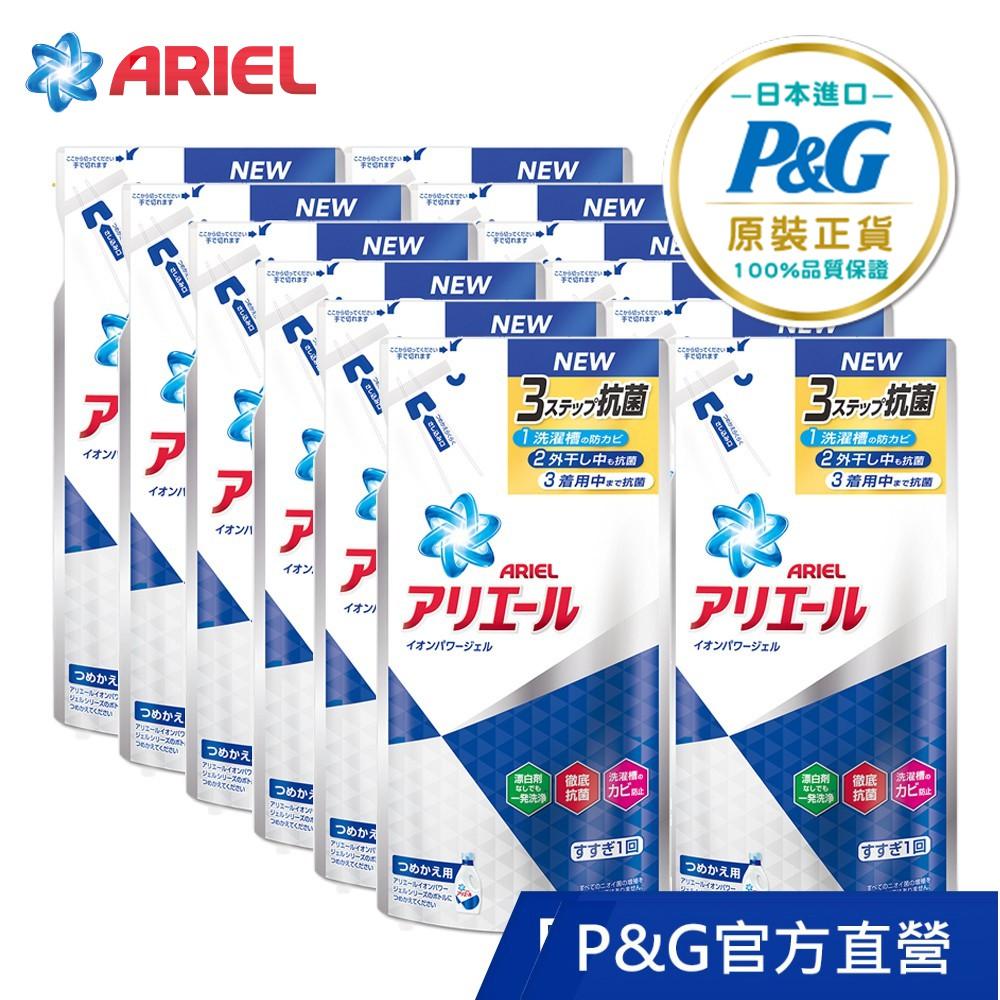 ARIEL 超濃縮深層抗菌除臭洗衣精補充包 720gx12包 - 熱銷經典型(藍) / 室內晾衣型(綠)