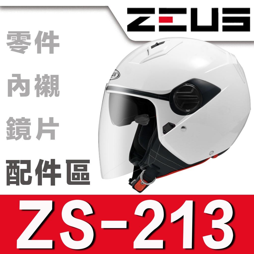 瑞獅 ZEUS 安全帽 ZS-213 213 頭襯 耳襯 鏡片 原廠配件 半罩 3/4罩 安全帽專用【23番】