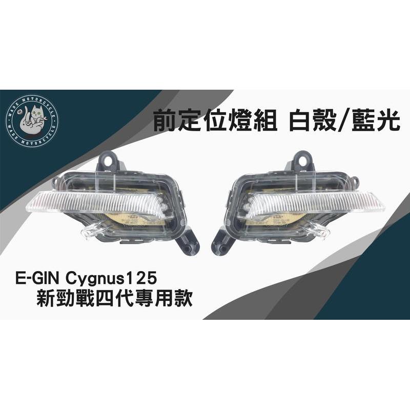 韋德機車精品 E-GIN部品 前定位燈 日行燈 小燈組 適用車種 YAMAHA 新勁戰 四代 4代 白殼/藍光